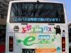 Autobus elettrici con tecnologia Nissan Leaf