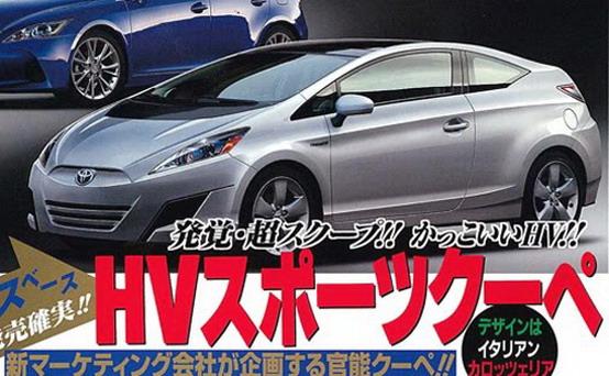 Toyota Prius Coupé ibrida: inizia la sfida con Honda